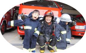 消防署見学のイメージ