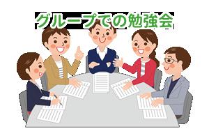 グループでの勉強会