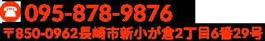 電話番号095-878-9876