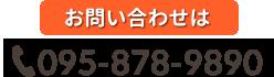 電話番号095-878-9890